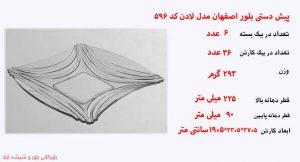 فروش پیش دستی بلور اصفهان